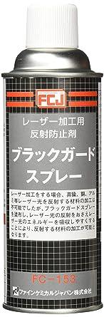 ファインケミカル ジャパン