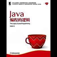 Java编程的逻辑 (Java核心技术系列)