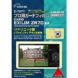 エツミ 液晶保護フィルム プロ用ガードフィルムAR CASIO EXLIM ZR70専用 E-7271