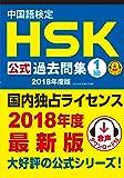 中国語検定HSK公式過去問集1級 2018年度版