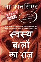 Swasth Baalon Ka Raaz Extract Part 2 (Hindi Edition) Paperback