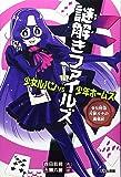 謎解きファイルズ 少女ルパンVS少年ホームズ―少女怪盗月影ルナの挑戦状 (謎解きファイルズ少女ルパンVS少年ホームズ 2)