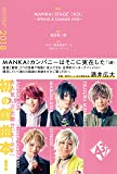 戯曲 MANKAI STAGE『A3!』~SPRING & SUMMER 2018~