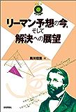 リーマン予想の今,そして解決への展望 数学への招待