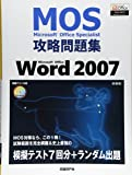 MOS 攻略問題集 MS OFFICE WORD2007 新装版 (MOS攻略問題集シリーズ)