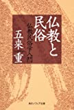 仏教と民俗  仏教民俗学入門 (角川ソフィア文庫)