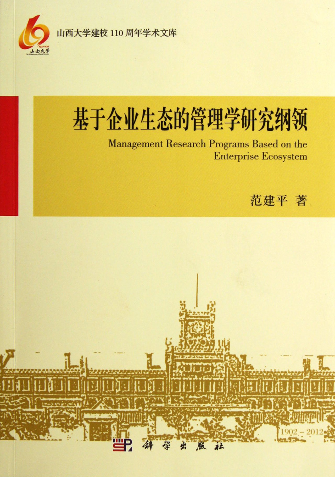 Read Online On Management Research Programs Based on Enterprise Ecosystem (Chinese Edition) PDF