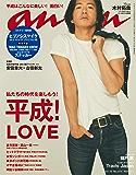anan(アンアン) 2019年 1月16日号 No.2134 [私たちの時代を楽しもう!平成!LOVE] [雑誌]