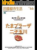 田園都市生活 Vol.66[雑誌]
