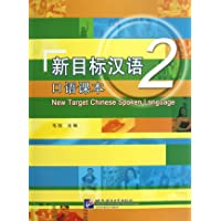 新目标汉语:口语课本2