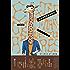 """布隆夫曼脱单历险记【入围奥斯卡、金球奖影片《大鱼》原著小说作者新作,一次关于自我、恋爱、婚姻以及如何与世界相处的""""成长冒险""""!】"""