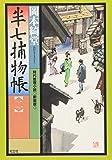 半七捕物帳〈2〉 (光文社時代小説文庫)
