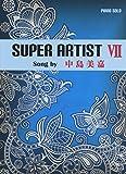 初級~中級 ピアノソロ スーパーアーティスト VII Song by 中島美嘉 (ピアノ・ソロ)
