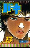 バキ(13) (少年チャンピオン・コミックス)