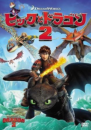 Amazon | ヒックとドラゴン2 [DV...