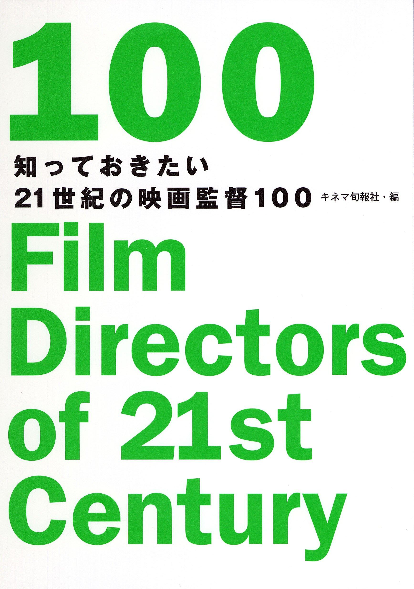 Download Shitteokitai 21seiki no eiga kantoku 100. pdf epub