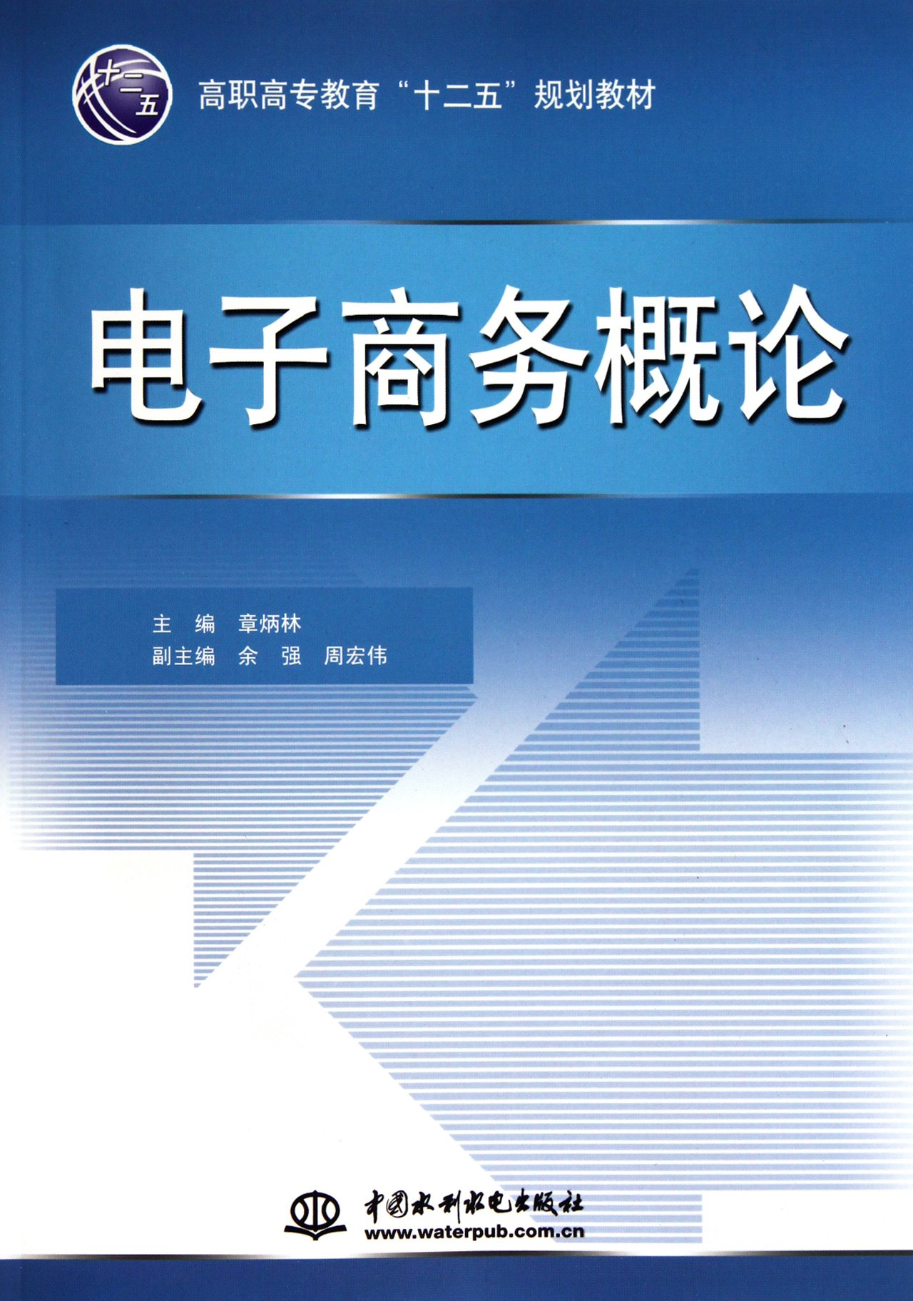 Download Introduction to E-Commerce (Chinese Edition) PDF