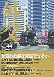 外交 Vol.44 特集:北朝鮮危機を克服できるか