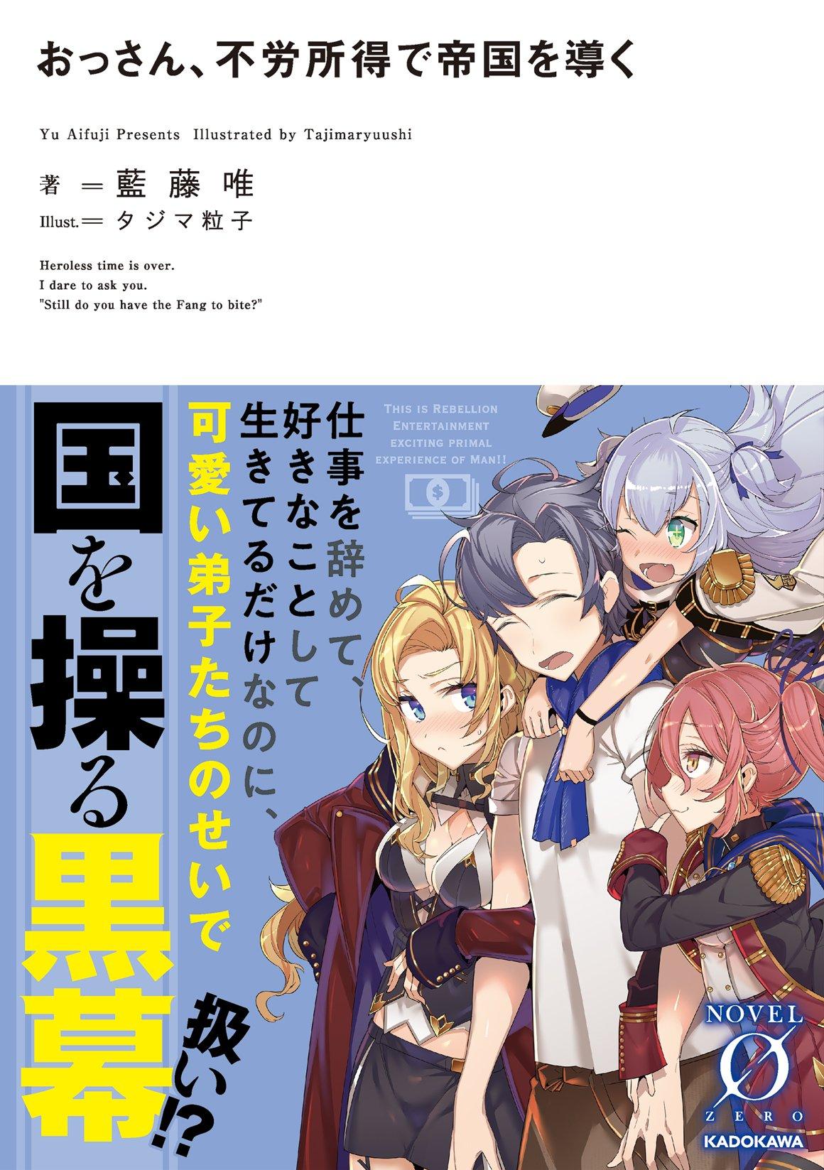 おっさん不労所得で帝国を導く Novel 0 藍藤 唯 タジマ粒子 本