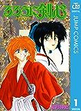 るろうに剣心―明治剣客浪漫譚― モノクロ版 1 (ジャンプコミックスDIGITAL)