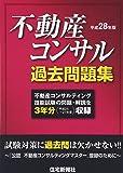 不動産コンサル過去問題集〈平成28年版〉