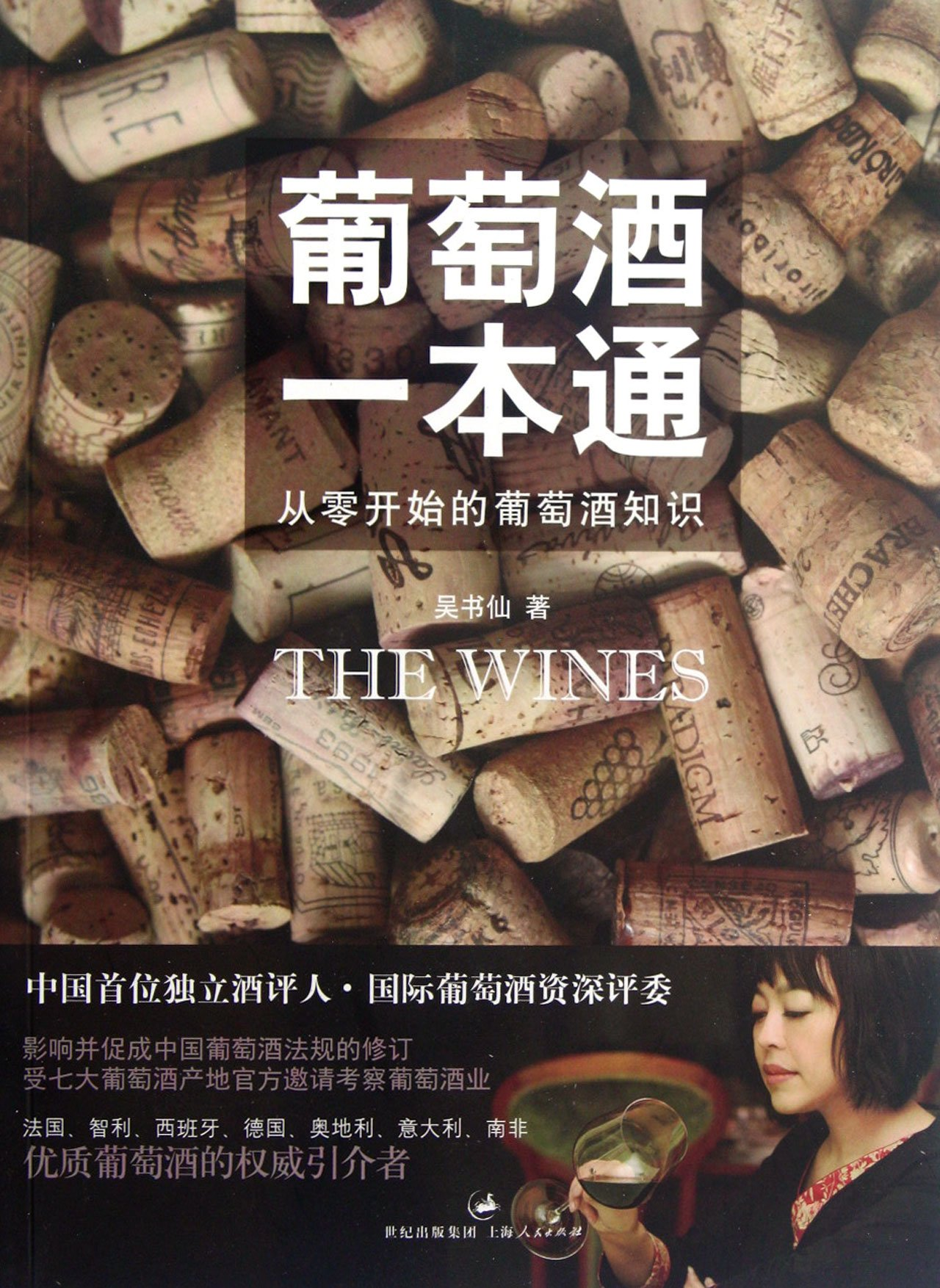 Download All-in-One Book of Wine (Zero-based Wine Knowledge) (Chinese Edition) pdf