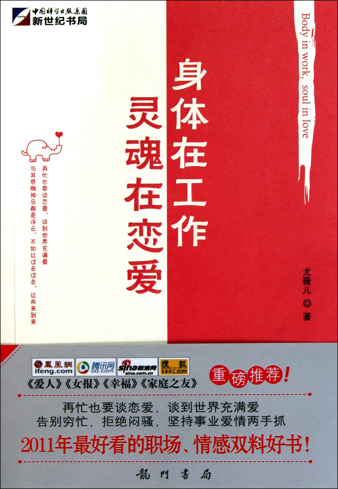 Body in Work,Soul in Love (Chinese Edition) PDF