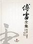 欧也妮·葛朗台 (傅雷全集)