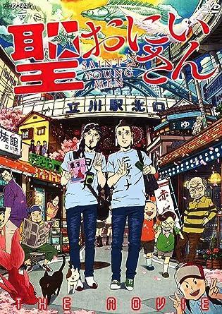 Amazon.com: Animation - Saint Young Men (Saint Oniisan) [Japan DVD]  ANSB-11023: Cine y TV