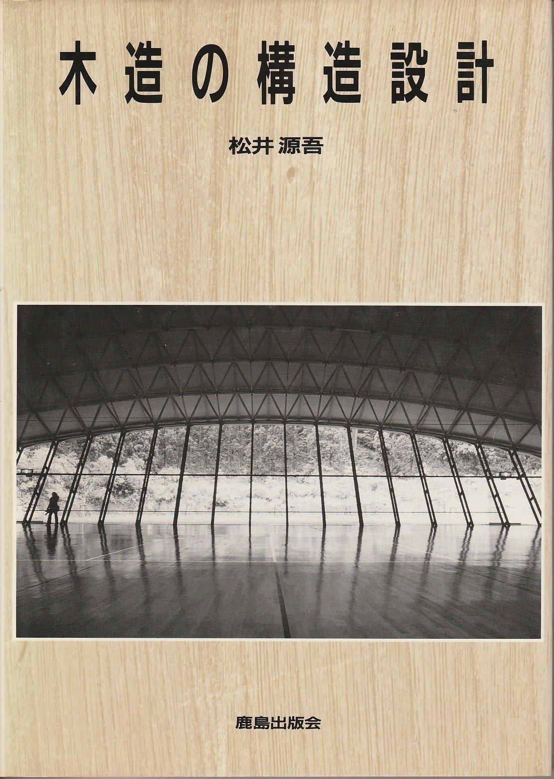 木造の構造設計 | 松井 源吾 |本 | 通販 | Amazon