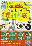 DVDの実演+研究メモでかんたん!  東京理科大生による 小学生のおもしろ理科実験 (まなぶっく)