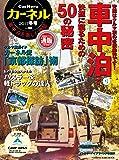 カーネル vol.38 2017冬号―車中泊を楽しむ雑誌 車中泊で快適に寝るための50の秘密 (CHIKYU-MARU MOOK)
