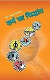 The Science of Karma   (Hindi Edition)