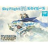 【完全生産限定盤3,000セット限定】Sky Flight (CD)+ゾイドワイルド ZW01 ワイルドライガー(スカイピースSpecial Edition)+トレーディングカード(全7種の内1種ランダム封入)