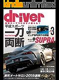 driver(ドライバー) 2019年 3月号 [雑誌]