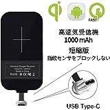 Nillkin スマホ対応ワイヤレス充電レシーバーシート アダプタ 置くだけで充電 Qi(チー) 規格 Lightning USB/micro USB/Type-c端子対応 Android/iphone対応 (Type-c対応(短タイプ))