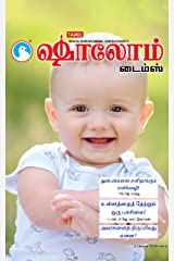 Shalom Times: V8IS04-122018-01022019 (Tamil Edition) Kindle Edition
