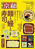 月刊京都2019年2月号[雑誌]