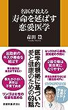 名医が教える寿命を延ばす恋愛医学 (扶桑社BOOKS新書)