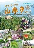 ちゅうごく山歩き Vol.5