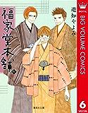 福家堂本舗 6 (マーガレットコミックスDIGITAL)