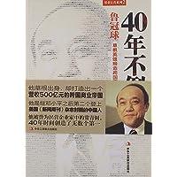 鲁冠球:40年不倒之谜(草根英雄缔造跨国商业帝国)