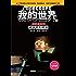 我的世界・史蒂夫冒险系列・2破坏者的阴谋 (我的世界·史蒂夫冒险系列)