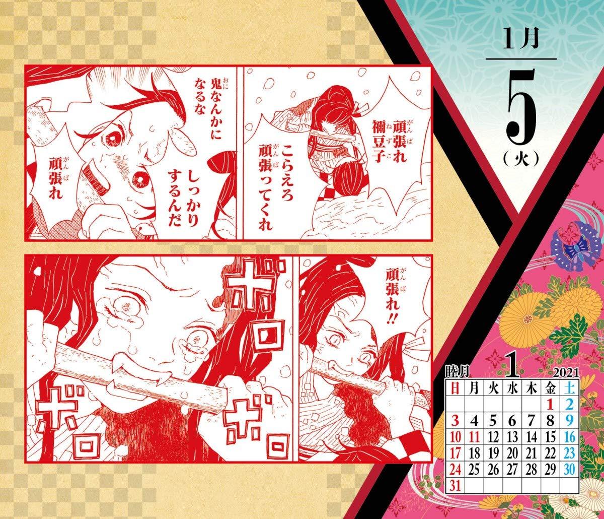『鬼滅の刃』 コミックカレンダー2021 特製缶入り 日めくりカレンダー 2020/12/4発売予定