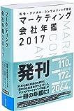 マーケティング会社年鑑2017