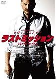 ラストミッション スペシャル・プライス [DVD]