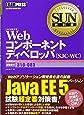 SUN教科書 Webコンポーネントディベロッパ(SJC-WC)(試験番号:310-083)
