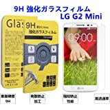 Danyee® 安心交換保証付 LG G2 mini用強化ガラス液晶保護フィルム 0.33mm超薄 9H硬度 ラウンドエッジ加工 LG G2 miniガラスフィルム L-01Fフィルム Tempered Glass Screen Protector(LG G2 mini)
