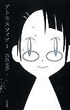 アトモスフィア 1 (ハヤカワSFシリーズ Jコレクション)