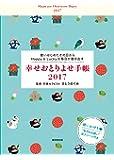 幸せおとりよせ手帳2017